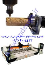 فروش و واردات انواع دستگاههای سی ان سی چوب cnc