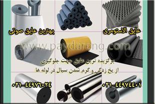 تولید و فروش انواع عایق های صوتی ، حرارتی ،برودتی