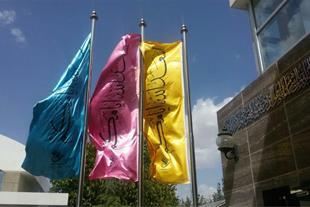 چاپ روی پرچم مشهد