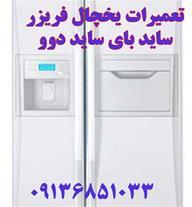 تعمیر ات یخچال دوو اصفهان