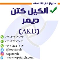 آلکیل کتن دیمر(AKD)