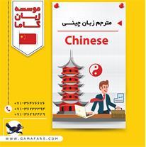 مترجم زبان چینی در شیراز