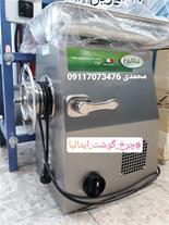 فروش چرخ گوشت فایمار و فاما کلوین _ محمدی