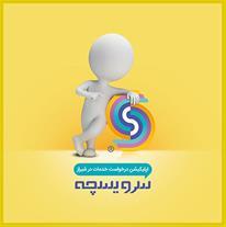 سرویسچه اپلیکیشن درخواست آنلاین انواع خدمات