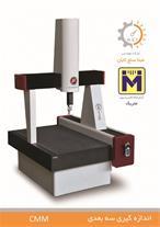 دستگاه اندازه گیری سه بعدی CMM-شرکت مبنا سنج تابان