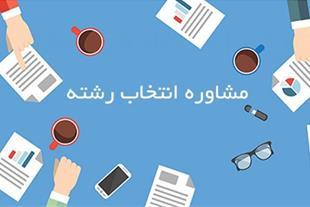 بهترین مشاور کنکور شیراز - انتخاب رشته کنکور شیراز
