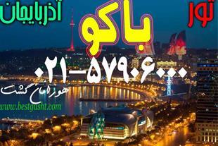 تور هوایی آذربایجان باکو