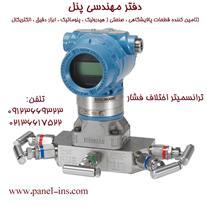 ترانسمیتراختلاف فشار-هیدرولیک-پنوماتیک-ابزار دقیق