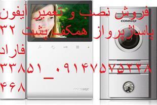 تعمیرات و نصب و فروش آیفون تصویری در تبریز