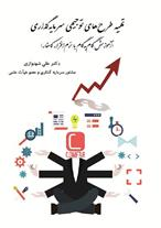 مشاوره کسب و کار در تبریز