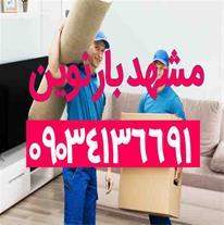 حمل اثاثیه منزل مشهد   اتوبار اسباب کشی و حمل بار
