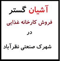فروش سوله غذایی در نظرآباد - شهرک صنعتی نظرآباد