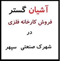 فروش سوله فلزی در سپهر - شهرک صنعتی سپهر نظرآباد
