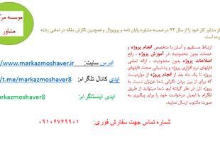 نگارش مقاله isi سراسر کشور و در خوزستان