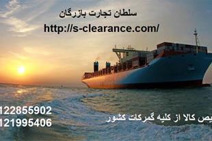 ترخیص کالا از مرز شلمچه | سلطان تجارت بازرگان
