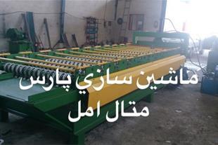 ساخت و فروش دستگاه رول فرمینگ سینوسی ذوزنقه
