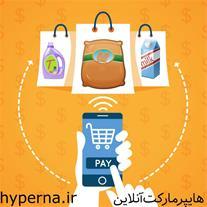 هایپرمارکت اینترنتی هایپرنا