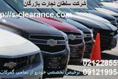 ترخیص تخصصی خودرو | شرکت سلطان تجارت بازرگان