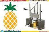 دستگاه آناناس پوستکن
