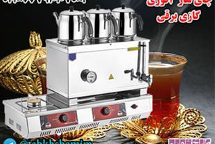 چای ساز 3قوری گازی برقی