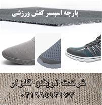 پارچه اسپیسر کفش ورزشی