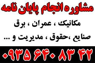 انجام پایان نامه در کلیه رشته ها در خوزستان
