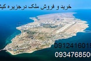 فروش و معاوضه 100 متر قلب تجاری جزیره کیش