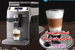 دستگاه قهوه سایکو