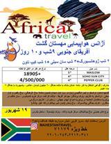 تور لوکس آفریقا