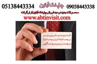 چاپ کارت پرسنلی و پی وی سی در چاپخانه آبتین