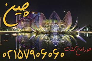 تور ترکیبی چین تابستان 97 - تور پکن و شانگهای