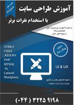 دوره آموزش طراحی وب و برنامه نویسی موبایل