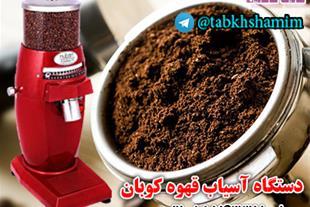 دستگاه آسیاب قهوه کوبان