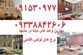 اجاره خانه مبله در مشهد - خانه مبله روزانه