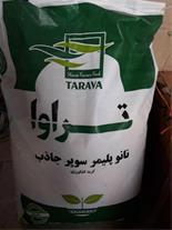 سوپر جاذب ایرانی تراوا ( معجزه کشاورزی مدرن )