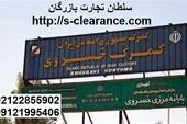 ترخیص کالا از مرز خسروی- پرویز خان و مهران