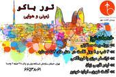 تور مسافرتی و گردشگری باکو