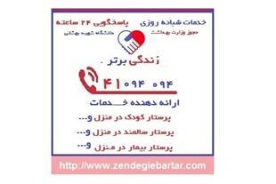 مرکز پرستاری در منزل زندگی برتر پارس