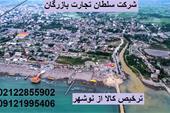 ترخیص کالا از نوشهر، امیرآباد و ساری