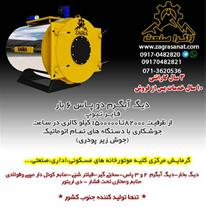 فروش و نصب انواع دیگ های بخار و آب گرم