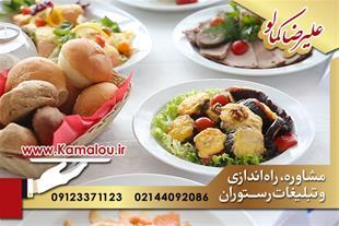 تبلیغات رستوران کمالو و افزایش فروش در کمترین زمان