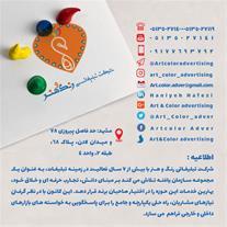 شرکت تبلیغاتی رنگ و هنر