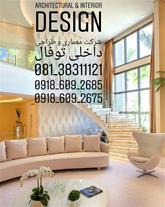 شرکت معماری و طراحی داخلی توفال
