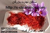 صادرات و ترخیص زعفران| سلطان تجارت بازرگان
