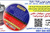درپوش آلمینیومی  فیلتر روغن TU5/TU3