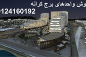 فروش آپارتمان در برج کرانه کیش 126 متر
