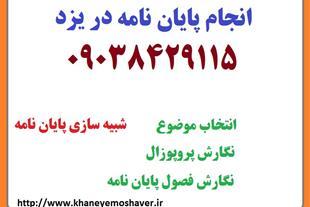 انجام پایان نامه در استان یزد