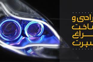 فروش و تعمیر کلیه چراغهای استوک و نو ، چراغ خودرو