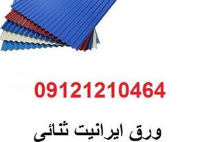 فروش ورق ایرانیت ورق سیمانی لوله آب ورق فایبرگلاس
