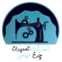 آموزش تعمیر چرخ خیاطی